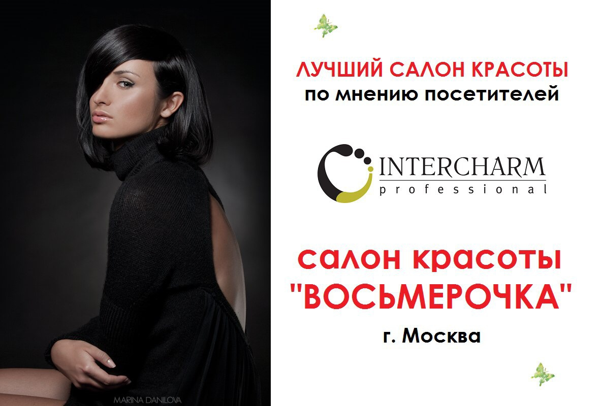 INTERCHARM professional 2015